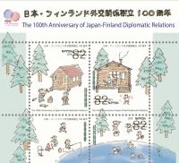 Japanin postimerkit 2019